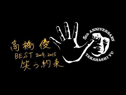 高橋優「高橋優 BEST 2009-2015『笑う約束』【初回限定盤】」スポット映像