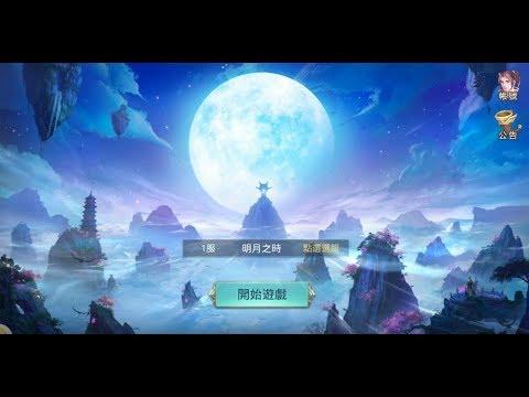 《明月之時》手機遊戲玩法與攻略教學!