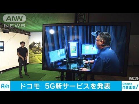 「5G」でゴルフレッスンも NTTドコモが新サービス(19/ …
