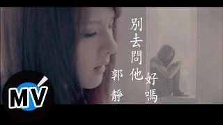Download Lagu 郭靜 Claire Kuo - 別去問他好嗎 Don't Let Him Know (官方版MV) Mp3