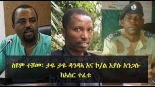 Seyoum Teshome, Taye TayeDendea & Col. Eyasu Engasu released | ስዩም ተሾመ፣ታዬ ዳንዳኣ እና ኮሎኔል እያሱ አንጋሱ ተፈቱ