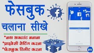 How to Set up a Facebook Account in Hindi - फेसबुक अकाउंट बनाकर उसकी प्राइवेसी सेटिंग कैसे करे?
