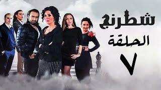 المسلسل العربي شطرنج الحلقة 7