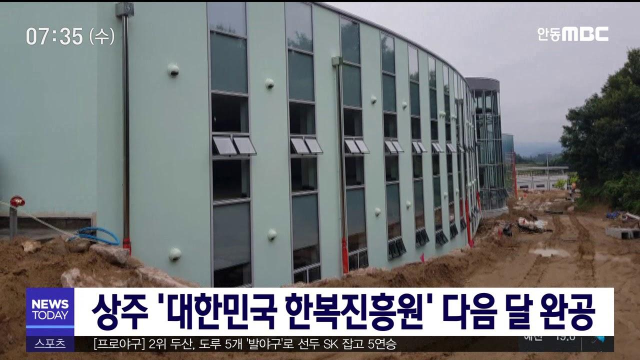 상주 '대한민국 한복진흥원' 다음 달 완공