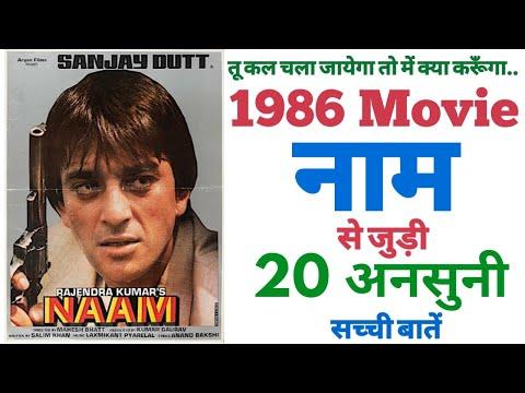 Naam movie Sanjay dutt unknown facts budget interesting facts box office shooting point kumar gaurav