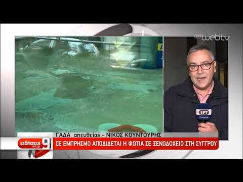 Πυρκαγιά στη Συγγρού – Τρεις εστίες σε δυο ορόφους | 06/12/2019 | ΕΡΤ