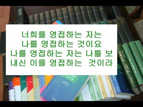 마태복음영해설교10장40-42절