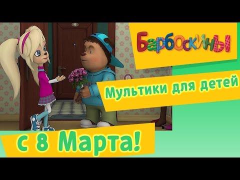Барбоскины - Мультики на 8 марта для детей - DomaVideo.Ru