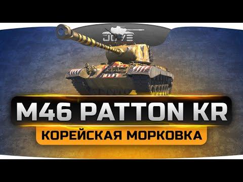 Корейская Морковка (Обзор M46 Patton KR)