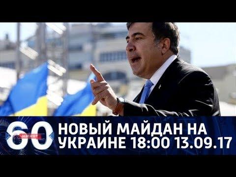 60 минут. Саакашвили собирает сторонников. От 13.09.17