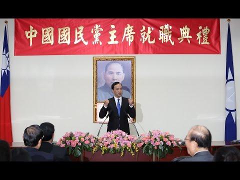 國民黨朱主席就職典禮致詞(104年01月19日)
