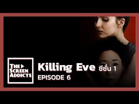 The Screen Addicts EP. 6 | รีวิว Killing Eve ซีซั่น 1