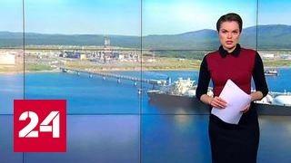 На Сахалине приостановлено производство СПГ