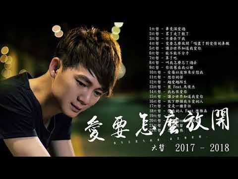 nhạc trẻ trung quốc đứng đầu bảng xếp hạng tháng 12 ( Những bài hát hay nhất của Lục Triết 2017) - Thời lượng: 1:32:20.
