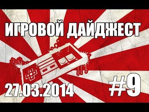 Игровой Дайджест №9 27.03.2014 (видео)
