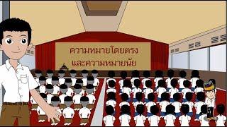 สื่อการเรียนการสอน ความหมายโดยตรงและความหมายนัย ป.5 ภาษาไทย