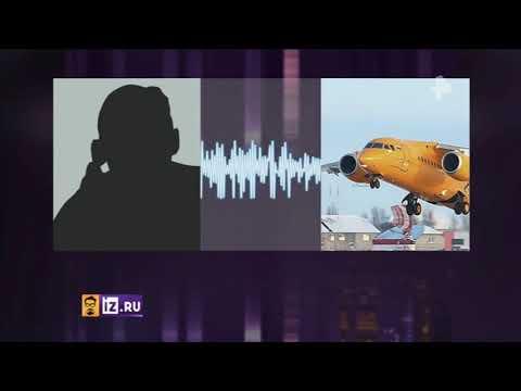 Последний полет самолета Ан-148 (видео)