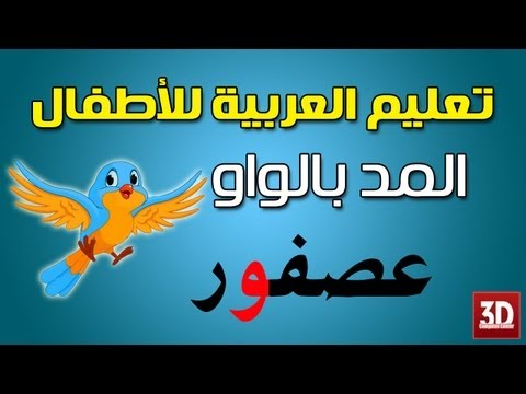تعليم اللغة العربية للاطفال - تعليم المد بالواو