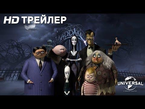 The Addams Family - treyler 2