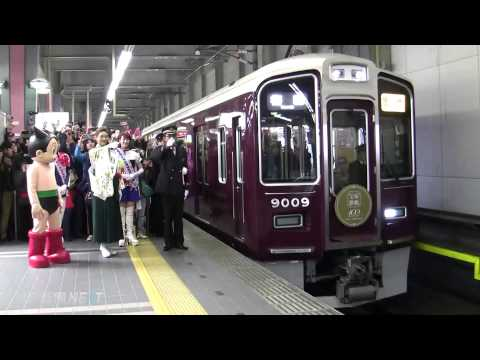 阪急に「宝塚歌劇トレイン」