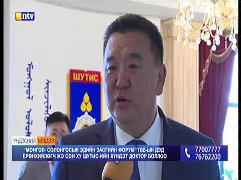 Монгол Солонгосын Эдийн засгийн форум ТББ-ын дэд ерөнхийлөгч Жэ Сон Ху ШУТИС-ын хүндэт доктор боллоо