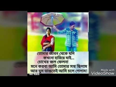Sad love sms video ...ভালোবাসার এসএমএস যে একবার দেখবে সে তো কান্না না করে পারবেই না