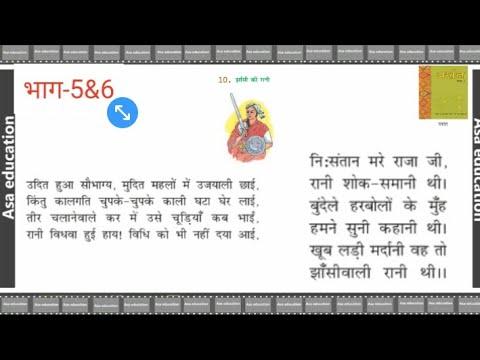 Video Ch 10.4 झांसी की रानी   Jhansi Ki Rani (Hindi - Vasant, CBSE, Grade 6) Easy explanation(Stanza :5&6) download in MP3, 3GP, MP4, WEBM, AVI, FLV January 2017
