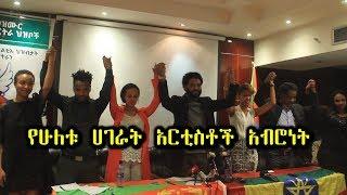 ETHIOPIA - የሰላም መዝሙር ለኢትዮጵያና ኤርትራ ህዝቦች::