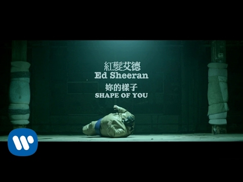 Ed Sheeran 紅髮艾德 - Shape of you  妳的樣子 (華納 official HD 官方完整版 MV)