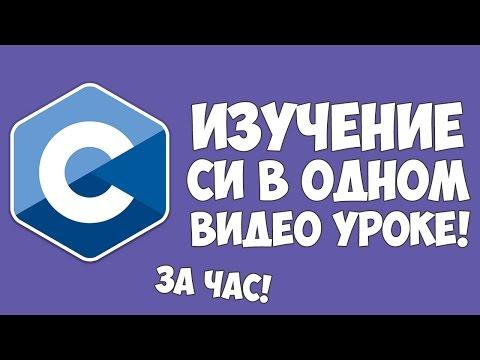 Видео курс по программированию на языке программирования Си. Изучаем весь основной синтаксис языка плюс...