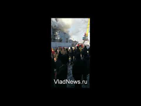 Во Владивостоке горит противолодочный корабль