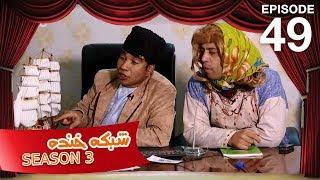 Shabake Khanda - S3 - Episode 49