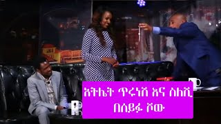 Seifu on Ebs interview with Tirunesh Dibaba and Seleshi Sehen