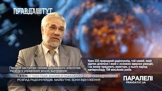«Паралелі» Олег Насвіт: Розпад радіонуклідів. Майбутнє зони відчуження