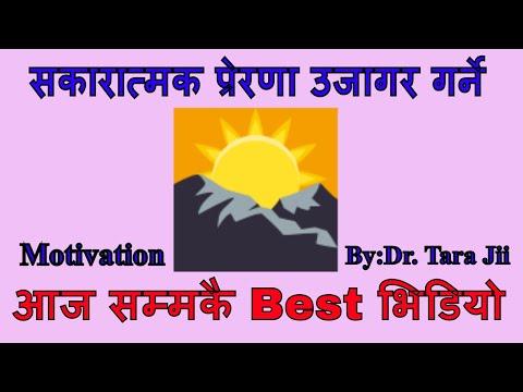 (सकारात्मक प्रेरणा उजागर गर्ने भिडियो.. Nepali Motivational Video/Speech/Message By: Dr.Tara Jii - Duration: 10 minutes.)