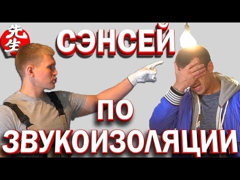 Ремонт студии Звукозаписи ч: 1 Шумоизоляция и материалы Акустик Групп в работе - DomaVideo.Ru