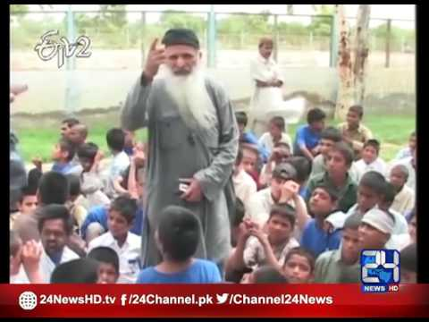 24 Report : Story of Edhi and Edhi homes (видео)