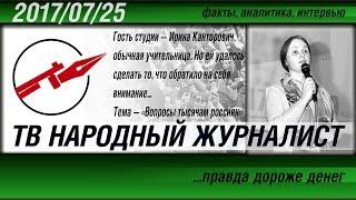 ТВ НАРОДНЫЙ ЖУРНАЛИСТ #47 «Вопросы тысячам россиян»