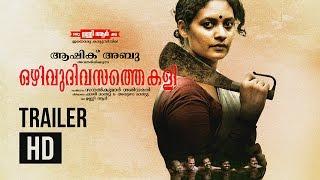 Ozhivu Divasathe Kali Trailer
