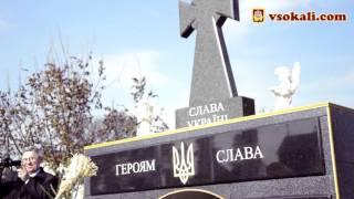 Перший пам'ятник Небесній Сотні на Сокальщині