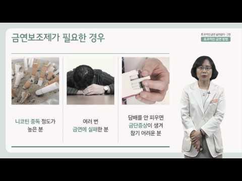 카테고리 - 효과적인 금연 길라잡이 2편 효과적인 금연 방법