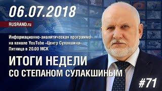 ИТОГИ НЕДЕЛИ со Степаном Сулакшиным 06.07.2018