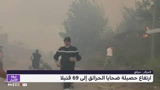 الجزائر.. ارتفاع حصيلة ضحايا حرائق الغابات إلى 69 قتيلا