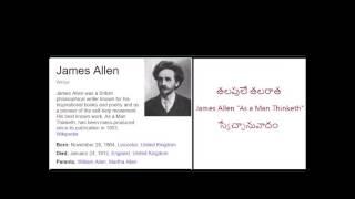 """""""తలపులే మన తలరాత"""" (James Allen's book """"As a Man Thinketh"""" - translated in Telugu)"""