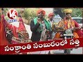 Bithiri Sathi Acts As Sankranthi Haridasu And Basavanna | Sankranthi Festival