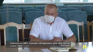 Ніжинська ЦМЛ отримає обладнання для ІФА-тестів. 27.07.2020