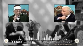 مناظرة الإمام البوطي مع الدكتور التيزيني | الاجتهاد والنص | الحلقة الثانية