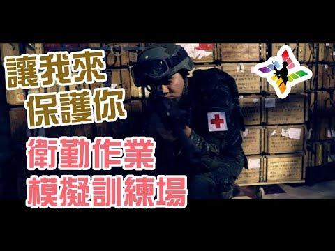 【讓我保護你】衛勤作業模擬訓練場|青年日報