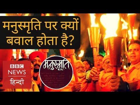 Why Is The Manusmriti So Controversial? (bbc Hindi)