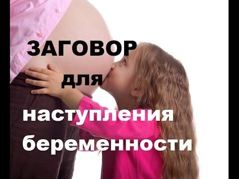 Заговор на беременность в домашних условиях